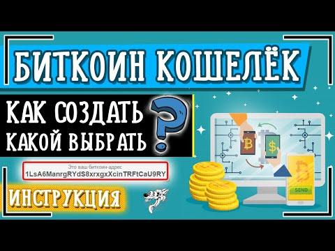 Биткоин кошелек: как создать биткоин кошелёк и завести Bitcoin кошелек на русском + какой выбрать 💼💻