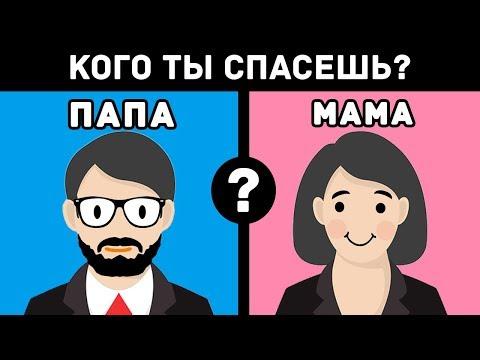 видео: Сделай Самый Сложный Выбор. Видео Тест