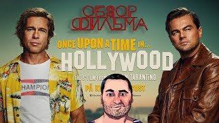ОДНАЖДЫ В... ГОЛЛИВУДЕ/Once Upon a Time in… Hollywood Обзор фильма