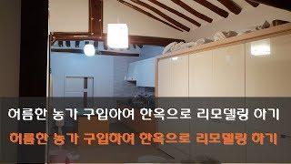 허름한 시골집 리모델링 하여 한옥으로 변신 가능하다.