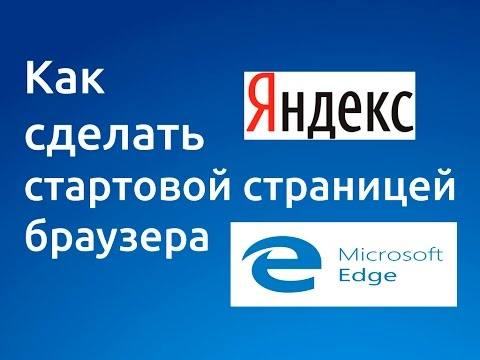 Как сделать #яндекс стартовой страницей в #microsoft #edge