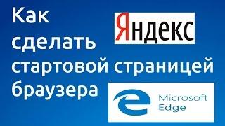 Как сделать #яндекс стартовой страницей в #microsoft #edge(Всем привет! В этом видео Вы узнаете, как сделать #яндекс стартовой страницей в #microsoft #edge ▻Подписка на канал..., 2015-09-09T16:31:50.000Z)
