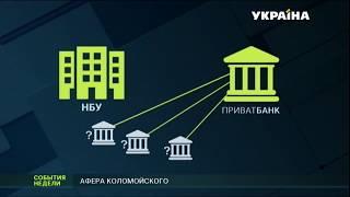 Афера Коломойского с Приватбанком