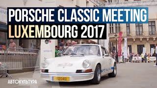 ВЕЗЕМ PORSCHE 911 на Porsche Classic Meeting Luxembourg 2017