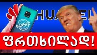 აღარ იყიდო Huawei !? ????