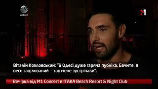 webкамера   Камера Установлена  Вечеринка От M1 Concert в ITAKA   22 08 2017
