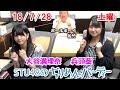 2018/7/28 STU48のちりめんパーティー 大谷満理奈・兵頭葵