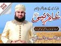 Hafiz Ahmed Raza Qadri - Ghulam e Nabiﷺ - New Naat 2018 - Released by ARQ Records