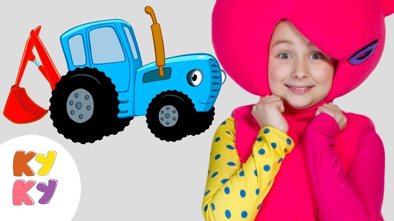 КУКУТИКИ и СИНИЙ ТРАКТОР - Что ты делал Синий трактор ...