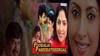 Pookalai Parikatheergal (1986) Tamil Movie
