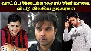 Most Popular Tamil Actors Who Disappeared From Tamil Cinema | தமிழ்