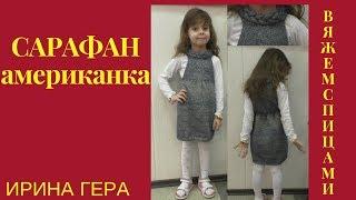 Как вязать детский сарафан американка Вязание спицами Ирина Гера