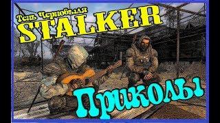 СТАЛКЕР Тень Чернобыля: Приколы Веселые моменты / Приколы в STALKER Shadow of Chernobyl