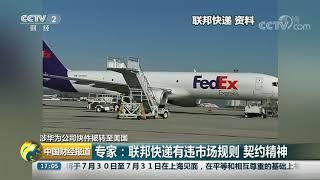 [中国财经报道]涉华为公司快件被转至美国 专家:联邦快递有违市场规则 契约精神| CCTV财经