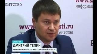 Министр строительства и ЖКХ Дмитрий Тепин встретился с журналистами