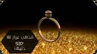 أسعار الذهب اليوم الاثنين 14-8-2017 فى مصر