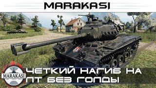 Четкий нагиб на легком танке без голды World of Tanks