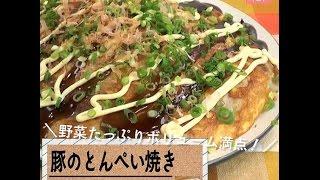 野菜たっぷり、ボリューム満点!「ふんわり卵とカリカリ豚のとんぺい焼き」 thumbnail