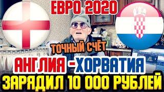 ЗАРЯДИЛ 10 000 РУБЛЕЙ АНГЛИЯ ХОРВАТИЯ ПРОГНОЗ ДЕДА ФУТБОЛА ЕВРО 2020 ТОЧНЫЙ СЧЁТ