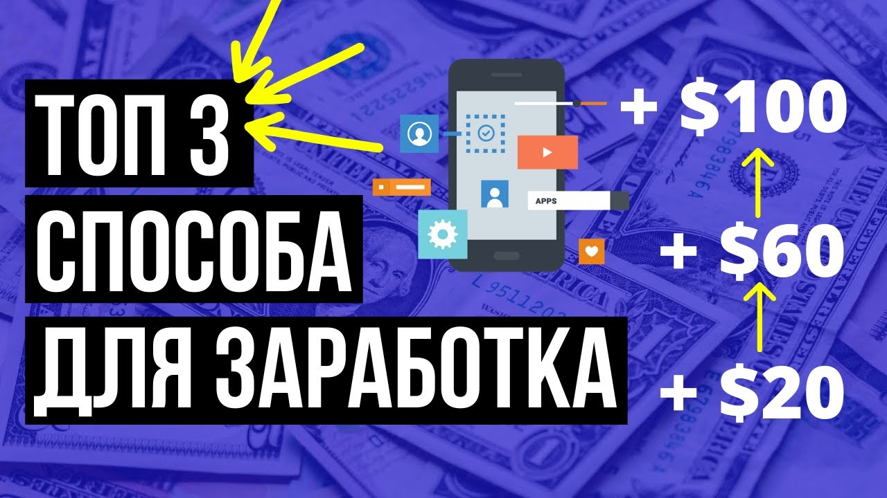 Топ интернет заработков с вложением денег онлайн регистрация
