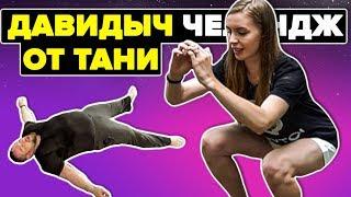 ДАВИДЫЧ ПРИСЕЛ // ВСЯ ПРАВДА ПРО ЗОНУ 51