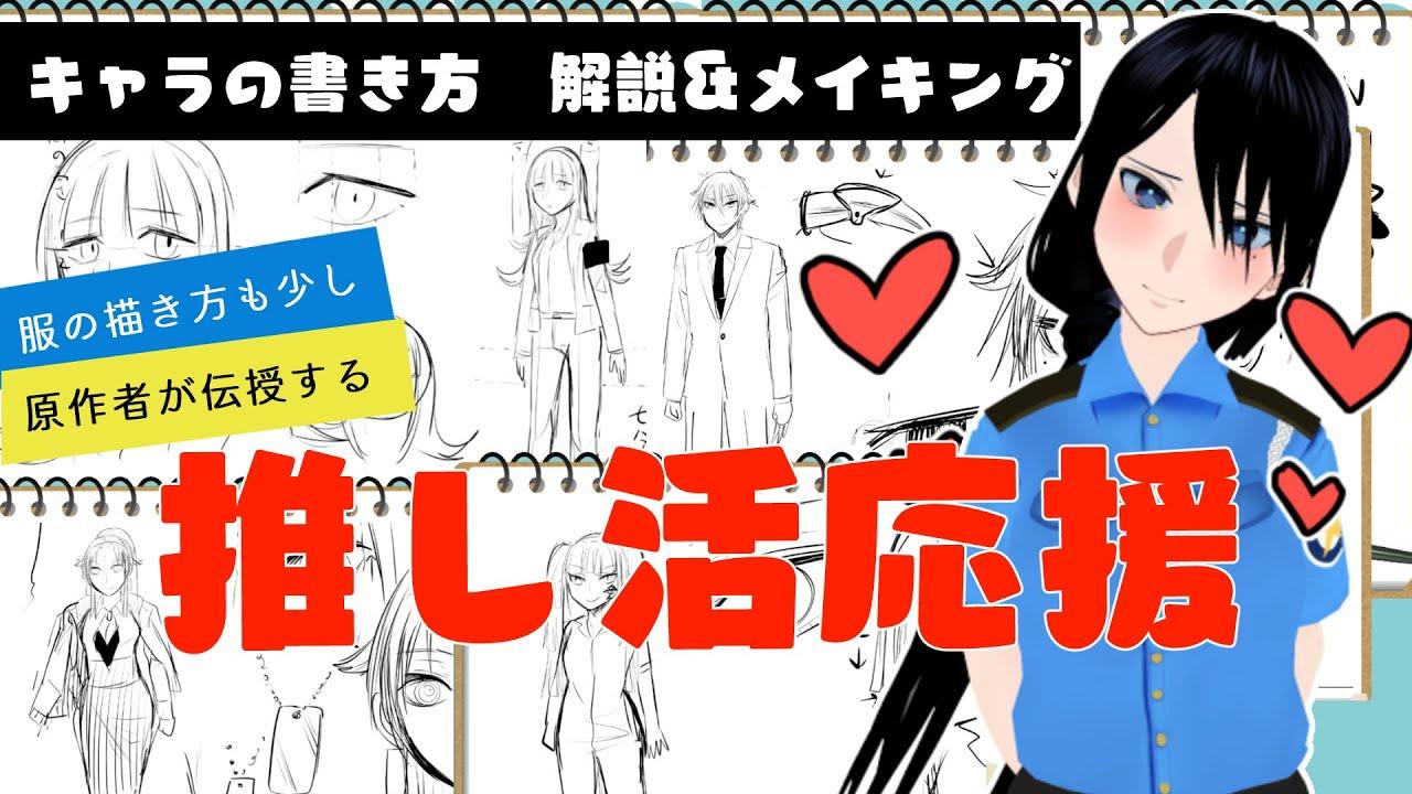 キャラ描き方講座【ヤクザと目つきの悪い女刑事の話】2