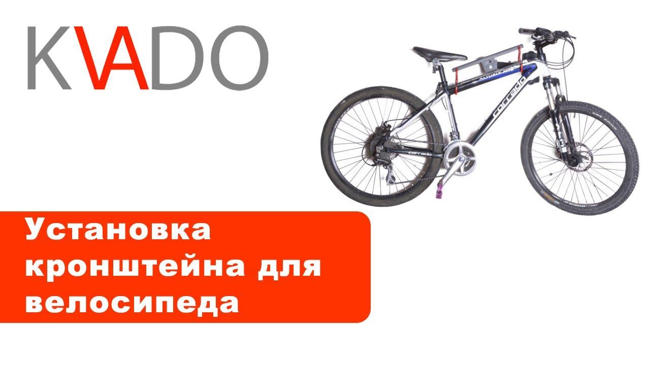 Кронштейны для велосипедов на стену своими руками