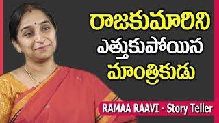 Chandamama Kathalu - Bed Time Stories for Children    Ramaa Raavi    SumanTV Mom