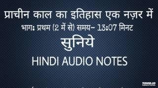 Ancient History Revision Audio Notes in Hindi-प्राचीन इतिहास एक नजर में- भाग 1