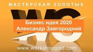 БИЗНЕС ИДЕЯ 2020