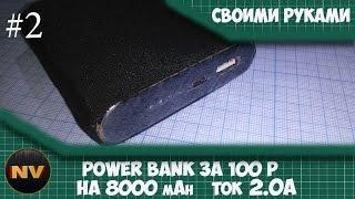 Power bank портативное зарядное своими руками за 100 р | Повер банк собственноручно 8000 mAh