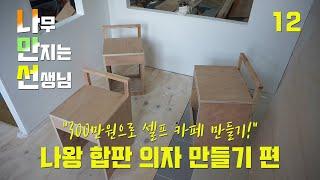 [나왕 합판 의자 만들기 편]나무 만지는 선생님의 셀프…
