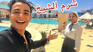 فلوج / سافرنا شرم الشيخ انا ومراتي ❤️ محمد مبروك ودنيا