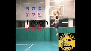 광양에어 농구 동호회 덩크 연습 HL (Gwangyan…