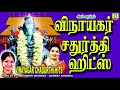 Download VINAYAGAR CHADURTHI HITS   2017  BEST PILLAIYAAR SONGS COLLECTIONS MP3 song and Music Video