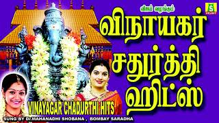 VINAYAGAR CHADURTHI HITS   2017  BEST PILLAIYAAR SONGS COLLECTIONS