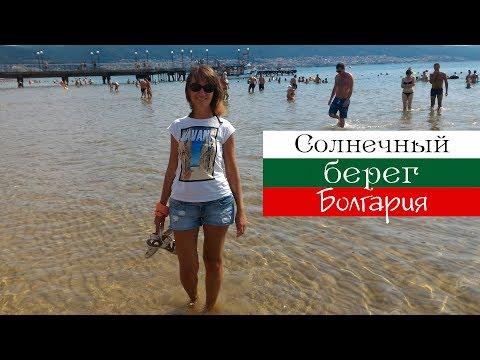 Казино святой влас болгария