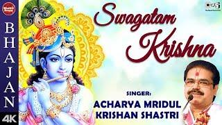 Swagatam Krishna with Lyrics | Acharya Mridul Krishan Shastri | Krishna Bhajan | Shri Krishna Song