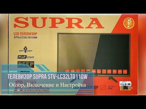 """Телевизор 32"""" Supra STV - LC32LT0110W / Обзор / Включение и Настройка"""