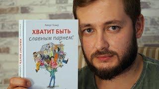 'ХВАТИТ БЫТЬ СЛАВНЫМ ПАРНЕМ' - ОБЗОР ОТ БРО книги РОБЕРТА ГЛОВЕРА