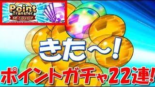 【たたかえドリームチーム グローバル版 2元実況】実況#576 ポイントガチャ22連などガチャ諸々でSSRきたー!【Captain Tsubasa Dream Team】