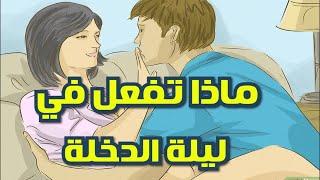 بالتفاصيل ماذا تفعل في ليلة الدخلة حسب تعاليم الاسلام من البداية الى المعاشرة - للمقبل على الزواج