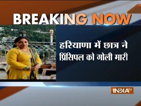 Haryana: Class 12 Haryana student guns down principal in Yamunanagar school