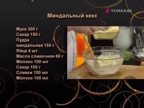 Шоколадноминдальный кекс