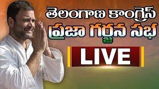Rahul Gandhi Praja Garjana sabha in Bhainsa   ABN LIVE