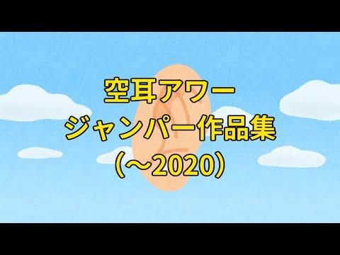 空耳アワー ジャンパー作品集(~2020) ▶10:42