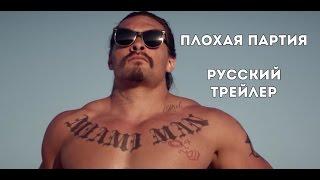 Плохая Партия русский трейлер