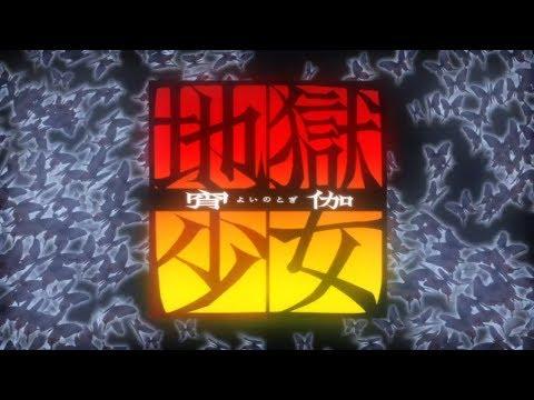 Jigoku Shoujo: Yoi no Togi Opening 1080p HD/ 地獄少女 宵伽 OP