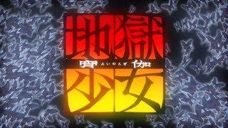 Jigoku Shoujo Yoi No Togi Opening 1080p HD 地獄少女 宵伽 OP