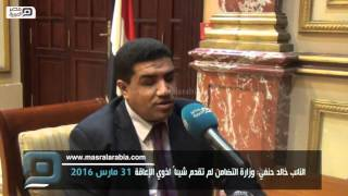 بالفيديو| النائب خالد حنفي: